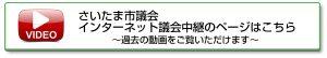 さいたま市議会動画中継