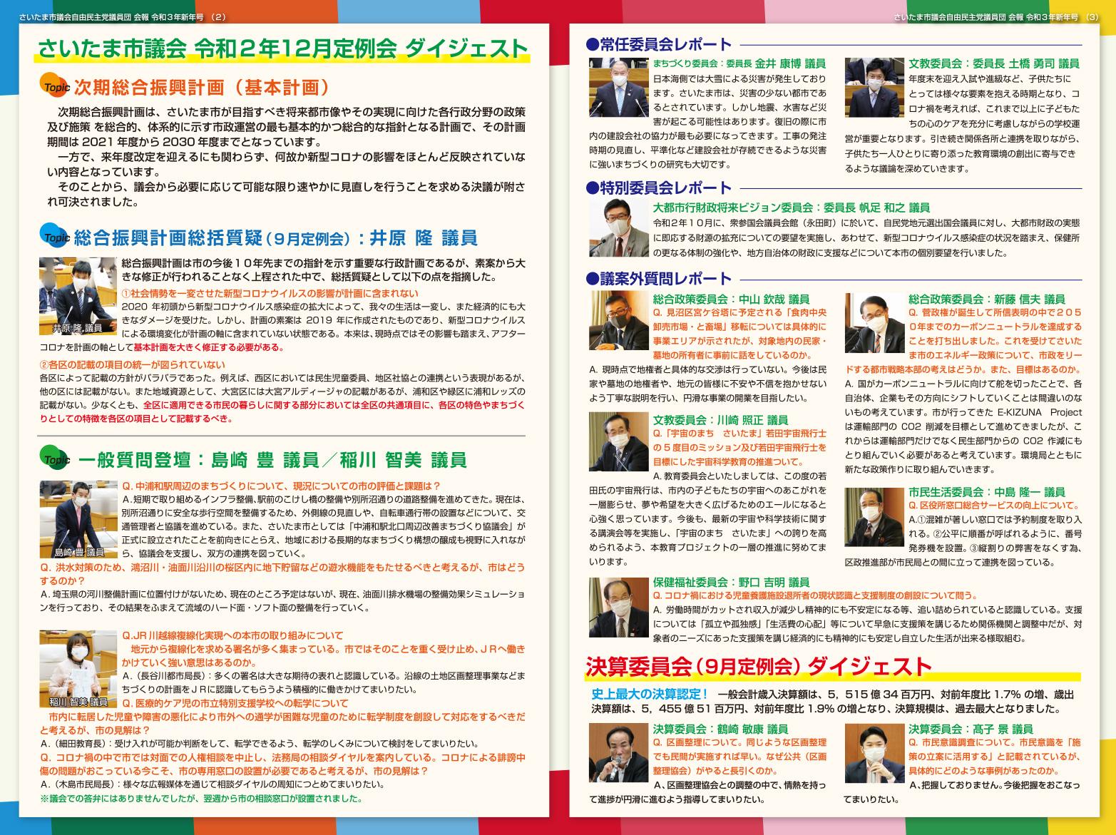 「さいたま自民党」会報紙2021年新春号-2