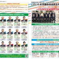 「さいたま自民党」会報紙2021年新春号-1