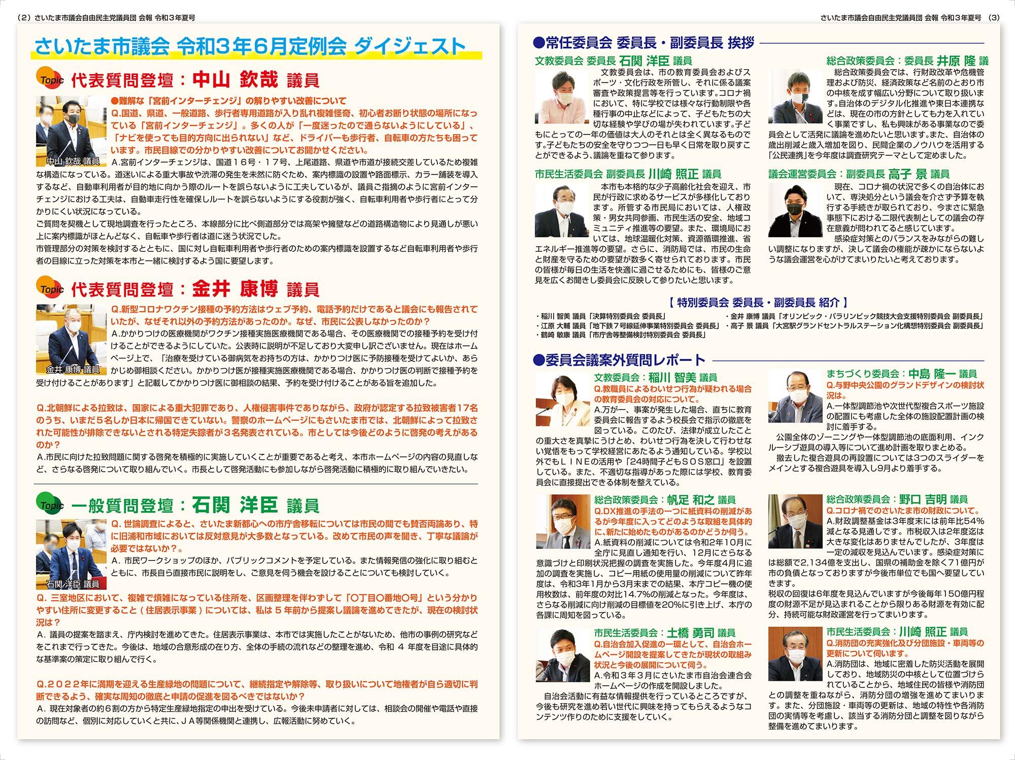 「さいたま自民党」会報紙2021年夏号-2